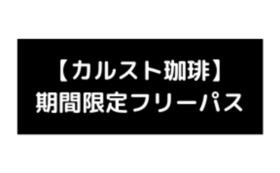 【カルスト珈琲】期間限定フリーパス