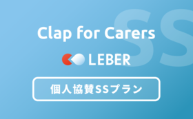 【Clap for Carers】個人協賛SSプラン