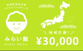 地域応援コース:30,000円