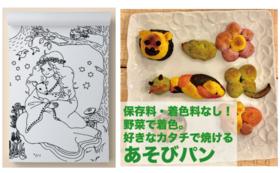 【八百屋+のお子様セット!】あそびパンとオリジナル塗り絵