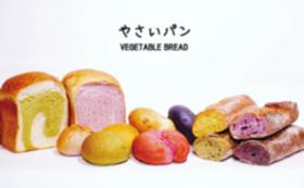 【限定20セット】無添加のやさいパンのつめあわせ+オリジナルグッズ