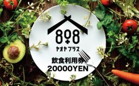【早い者勝ち20名様まで!】大衆食堂回数券2万円分!