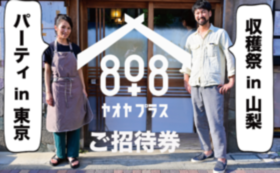 オープニングパーティ in 東京 or 収穫祭 in 山梨にご招待券