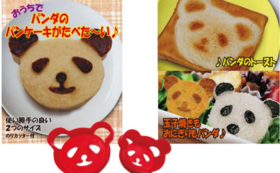 「パンダのパンケーキの型」  4個