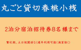 【丸ごと貸切春桃小桟 2泊分宿泊招待券8名様まで】