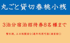【丸ごと貸切春桃小桟 3泊分宿泊招待券8名様まで】