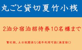 【丸ごと貸切夏竹小桟 2泊分宿泊招待券10名様まで】