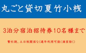 【丸ごと貸切夏竹小桟 3泊分宿泊招待券10名様まで】