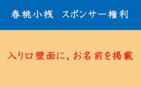 【春桃小桟 スポンサー権利】