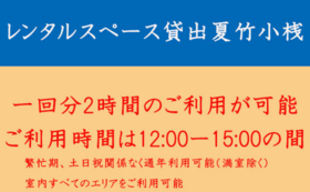 【夏竹小桟レンタルスペースとしての貸出権利】