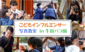 広島の子どもインフルエンサーを育てたい!