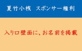 【夏竹小桟 スポンサー権利】
