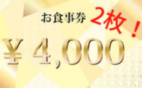 【4,000円分お得!】4,000円分のお食事券2枚