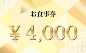 【1,000円分お得!】4,000円分のお食事券1枚