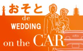 おそと de WEDDING   on the CAR プラン【必ずご支援前にお電話下さい】