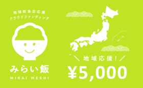 地域応援コース:5,000円