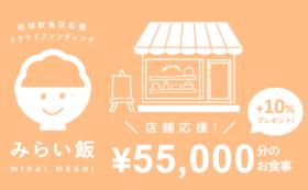 店舗指定コース:50,000円