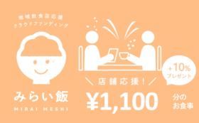 店舗指定コース:1,000円