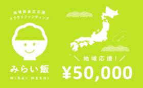 地域応援コース:50,000円