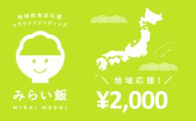 地域応援コース:2,000円