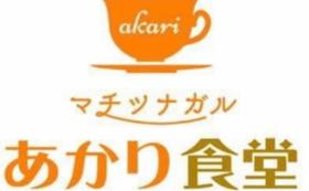 【マチツナガルあかり食堂応援♪】ビビンバ、カレー、バーガー券