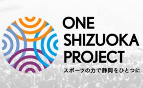 One Shizuoka Project 全力応援コース!