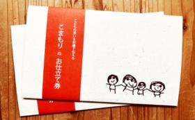 【こまもりのお仕立て券×20個】