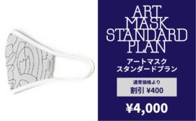 アートマスク スタンダードプラン【1枚】