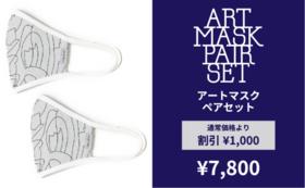 アートマスク ペアセット【2枚】