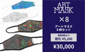 アートマスク 8枚セット