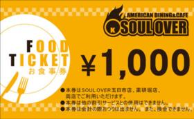 【飲食チケットで応援プラン】1,000円チケット6枚綴り
