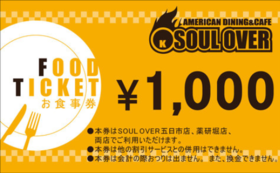 【飲食チケットで応援プラン】1,000円チケット12枚綴り