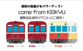 【ネクストゴールへ!】京急からやってきた各形式1070形/1080形/1200形を並べた撮影会・貸切イベントへご招待!