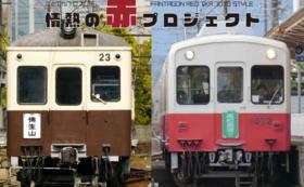 【ネクストゴールへ!】1070形×レトロ電車撮影会・貸切イベントへご招待!