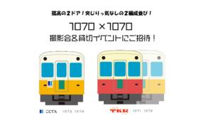 【ネクストゴールへ!】1070形編成並び撮影会・貸切イベントへご招待!