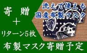 支援+洗える手作り国産布製マスク 5枚