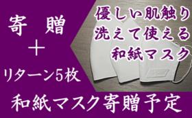 支援+和紙マスク 5枚 (土に還るエコな洗える国産和紙デザイナーマスク)