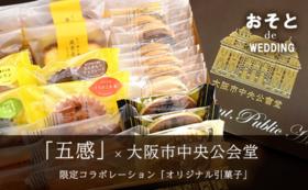 「五感」×大阪市中央公会堂ウェディング 限定コラボ「オリジナル引菓子」【送料込み(海外発送不可)】