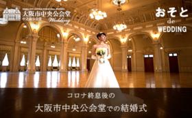 大阪市中央公会堂での結婚式 コロナ終息後もしくはご希望の時期の5万円割引き権