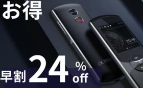 早割24%OFF!【限定265台】応援購入