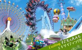 【那須ハイを楽しもう!】1日入園券+乗り放題パス(3歳~小学生まで)