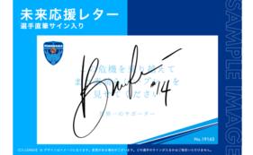 未来応援レター【選手直筆サイン入り】