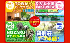 【栃木県在住・先着100名様限定!】限定シーズンパス(大人)