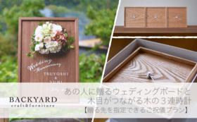 #10《あの人に贈るウェディングボードと木の3連時計セット【贈る相手を指定できるご祝儀プラン】》