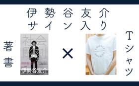 伊勢谷友介のサイン入り著書×サイン入りオリジナルTシャツ