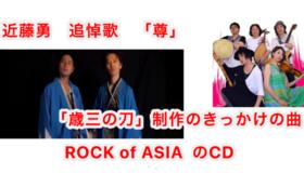 近藤勇追悼歌歳三の刀関連動音楽 ROCK OF ASIA の CD