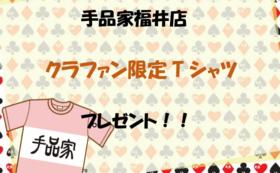 【Tシャツを着て応援!】READYFOR限定 手品家福井店オリジナルTシャツ
