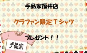 【Tシャツを着て全力応援!】READYFOR限定 手品家福井店オリジナルTシャツ