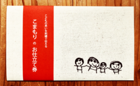 【こまもりのお仕立て券×4個】