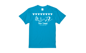 土方歳三映画Tシャツで映画を盛り上げよう!